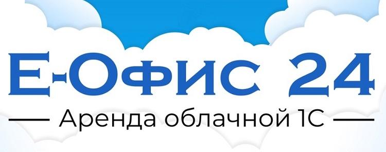 аренда офиса 1C Облака