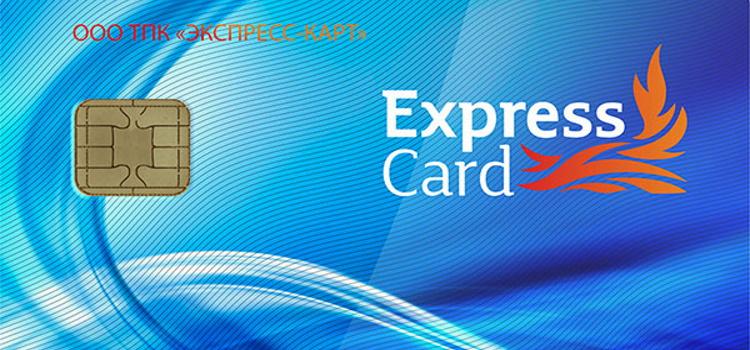 Экспресс карт