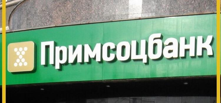 ПримСоцБанк