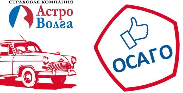 Астроволга логотип