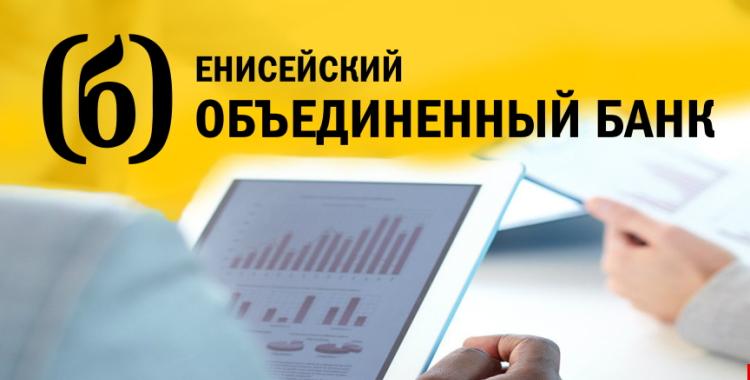 Объединенный банк Енисейский