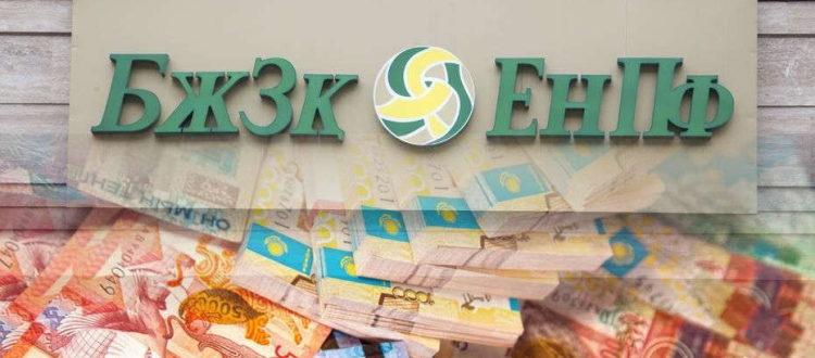 Пенсионный фонд Казахстана