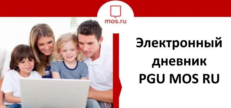 Электронный дневник ПГУ МОС РУ