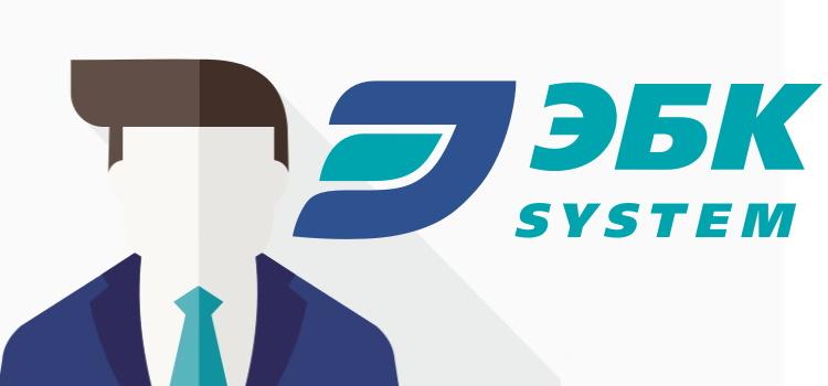 ЭБК систем