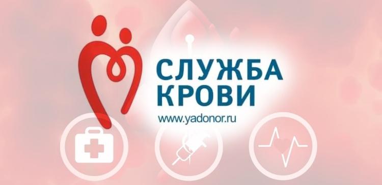 Символ донорства крови