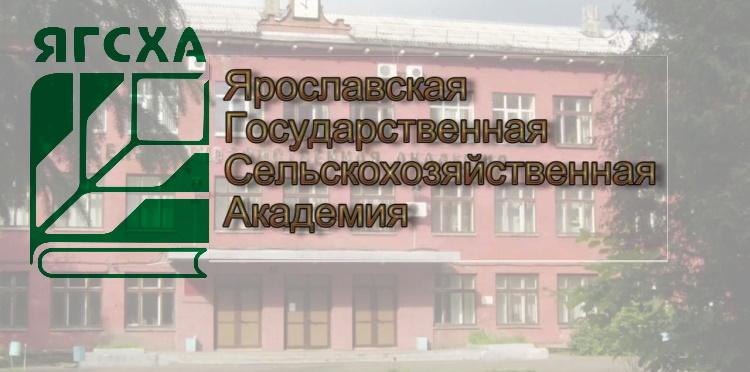 Сельхоз Академия Ярославль