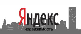 Янджекснедвижимость логотип