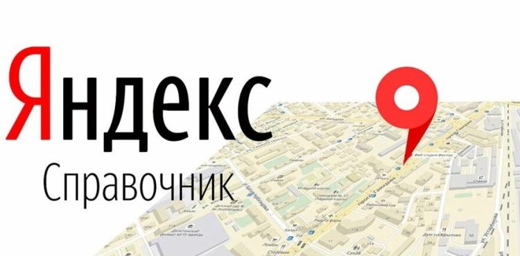Яндекс организации