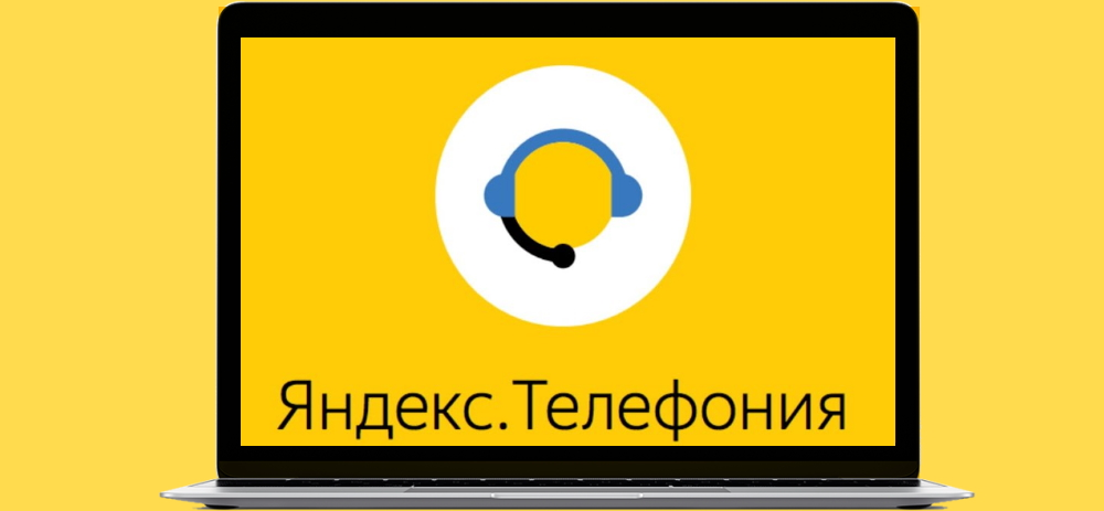 Яндекс Телефония