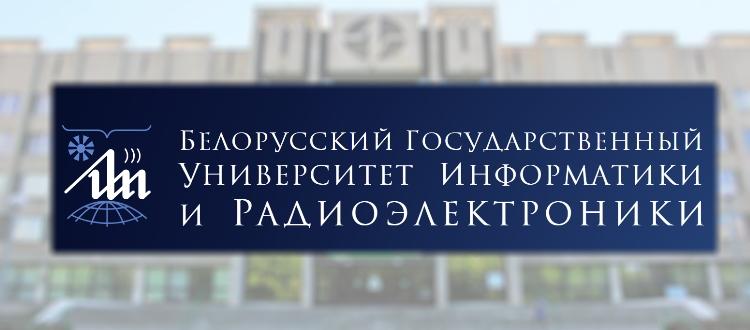 БГУИР логотип