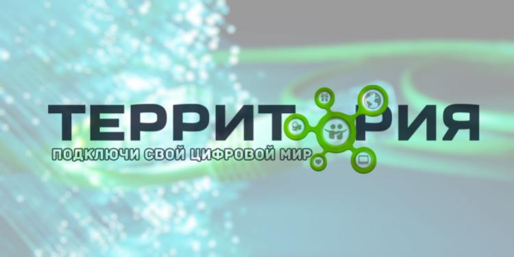 Территория логотип