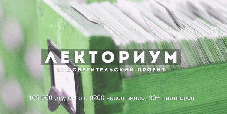 Лекториум логотип