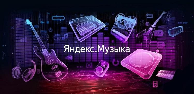 Яндекс.Музыка картинка