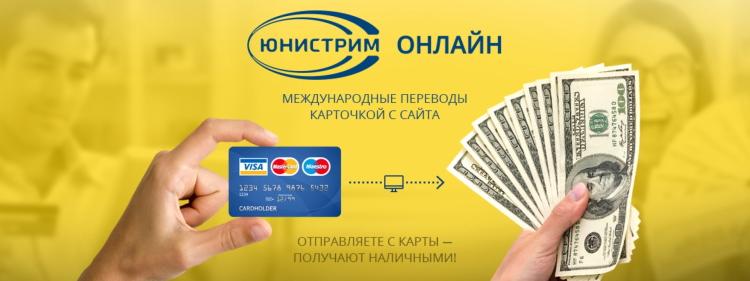 Платежная система Юнистрим