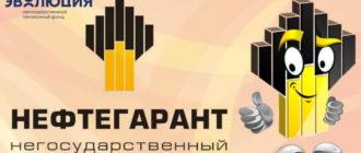 эволюция логотип нпф