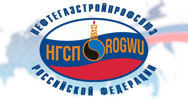 Нефтегастройпрофсоюз логотип