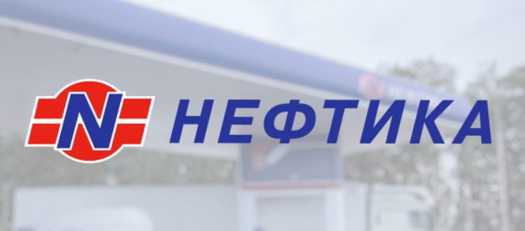 Нефтика логотип