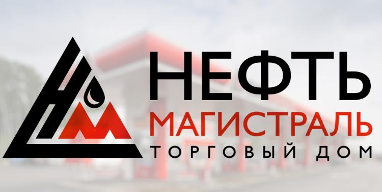 нефтьмагистраль логотип