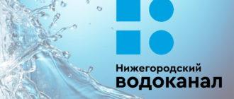 Нижегородский водоканал