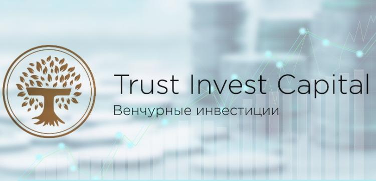 Траст Инвест капитал