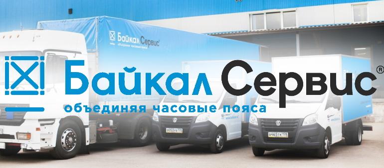 байкал сервис логотип