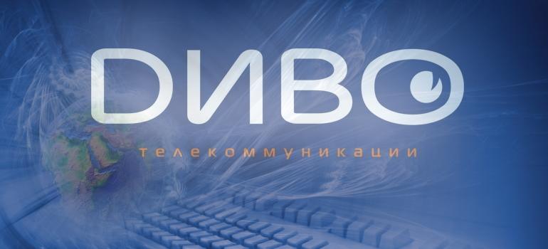 ДИВО провайдер логотип