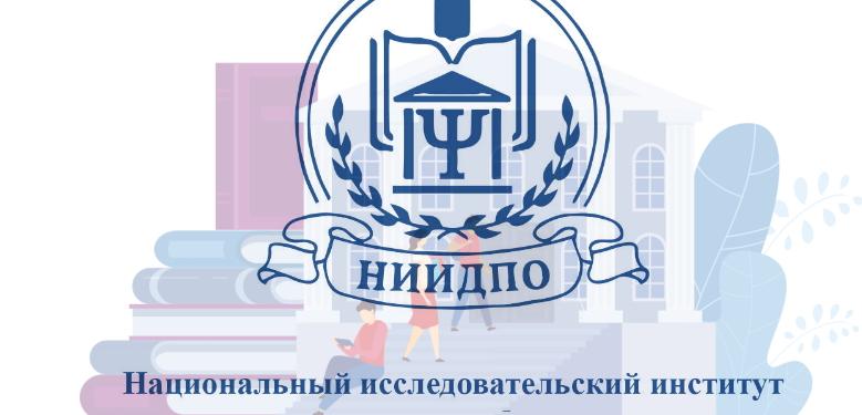 НИИДПО логотип