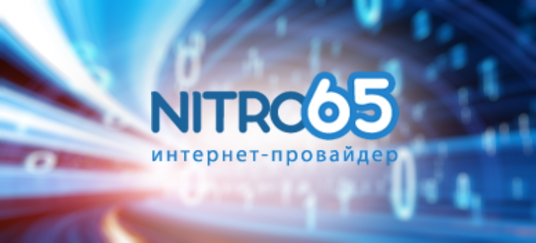 Нитро 65 лого
