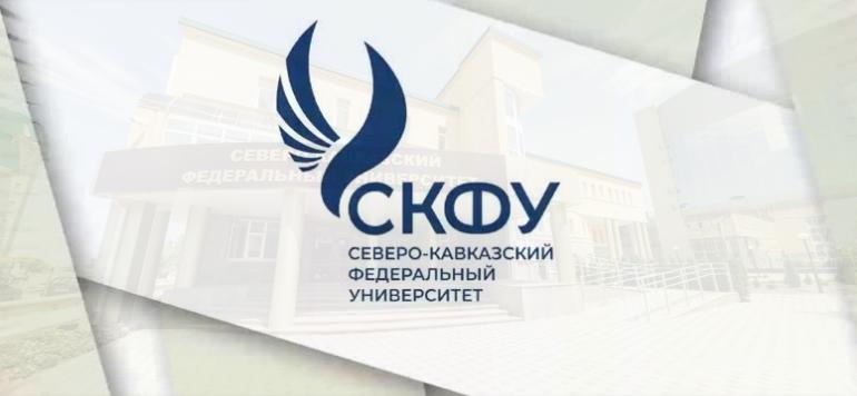 СКФУ лого