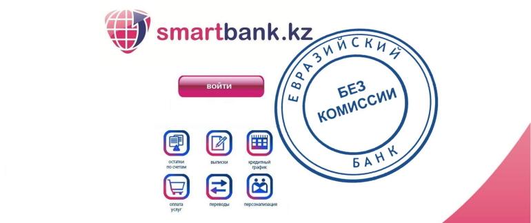 Смартбанк Евразийский