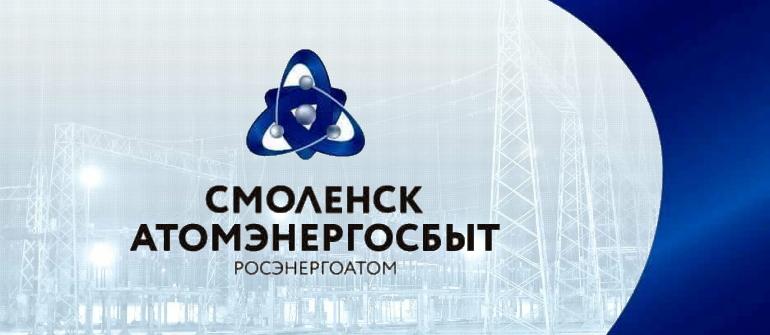 Смоленскатомэнергосбыт лого