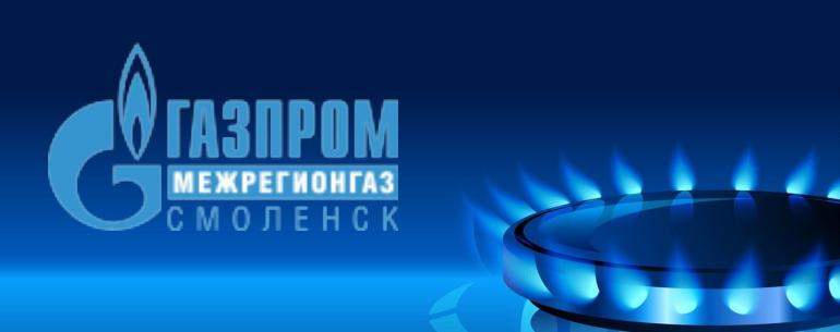 Смоленскрегионгаз логотип