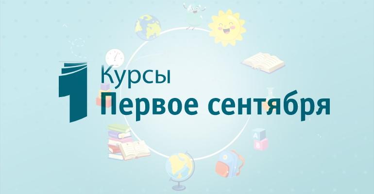 школа онлайн картинка