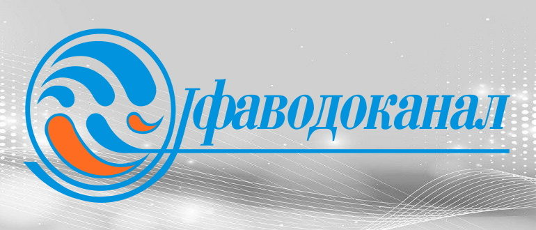 Уфаводоканал