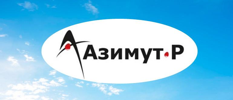 Азимут Р