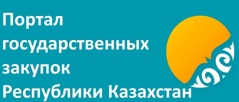Goszakup.gov.kz