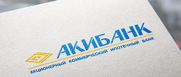Акибанк картинка