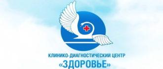 КДЦ «Здоровье»
