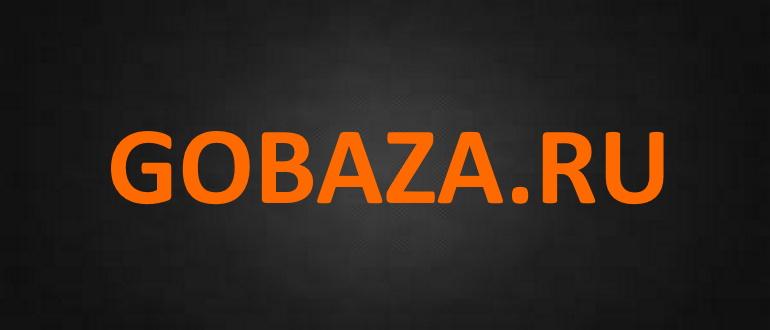 Gobaza.ru
