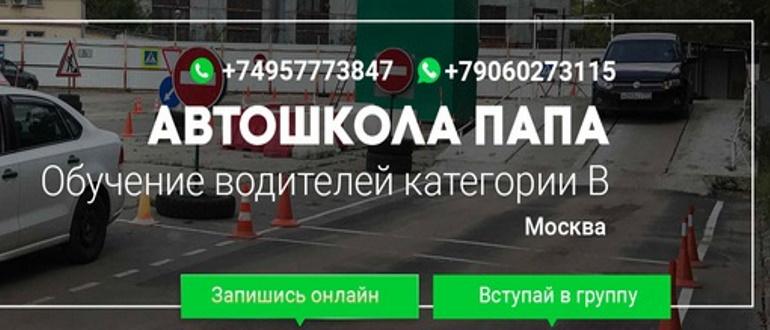 Автошкола «Папа»