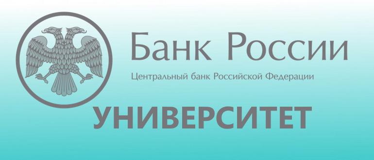 Университет банка России