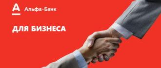 Альфа банк - бизнес