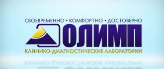 КДЛ «Олимп»