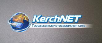 КерчьНет