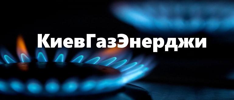 КиевГазЭнерджи