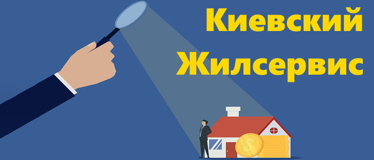 Киевский Жилсервис