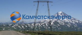 КамчатскЭнерго