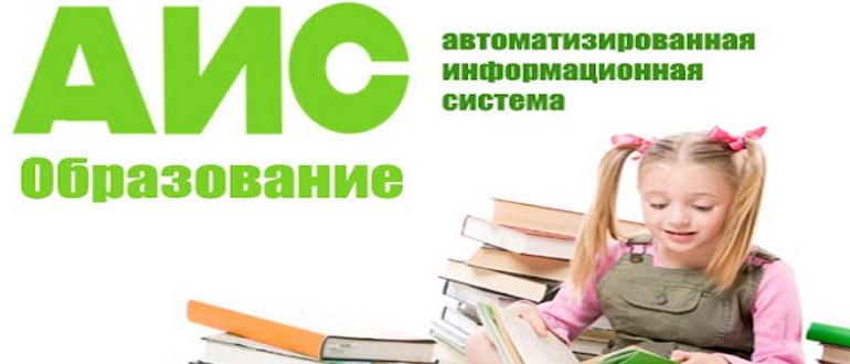 АИС «Образование»