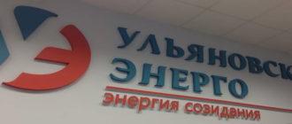 Ульяновскэнерго