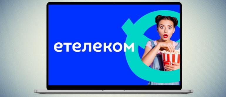 etelecom.ru